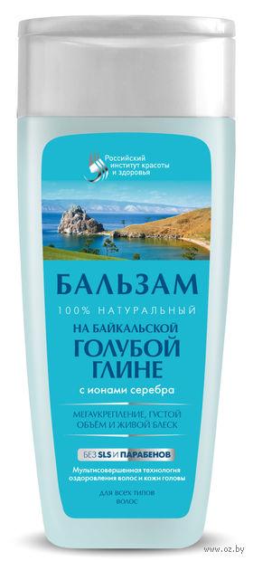 """Бальзам для волос """"На байкальской голубой глине"""" (270 мл)"""