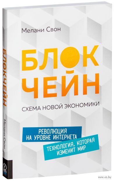 Блокчейн: Схема новой экономики — фото, картинка