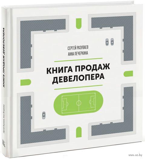 Книга продаж девелопера — фото, картинка