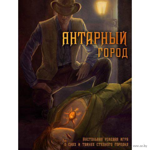 Янтарныйгород — фото, картинка