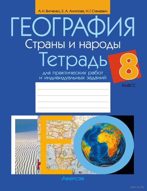 География. Страны и народы. 8 класс. Тетрадь для практических работ и индивидуальных заданий — фото, картинка