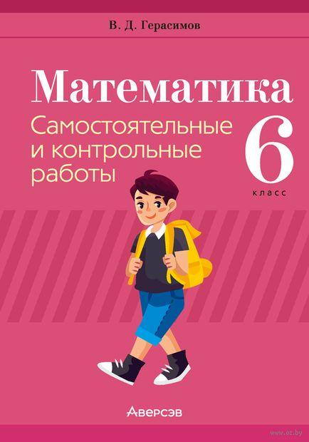 Математика. 6 класс. Самостоятельные и контрольные работы — фото, картинка