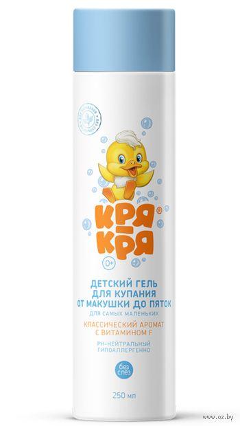 """Гель для купания детский """"Кря-кря. Классический аромат с витамином F"""" (250 мл) — фото, картинка"""
