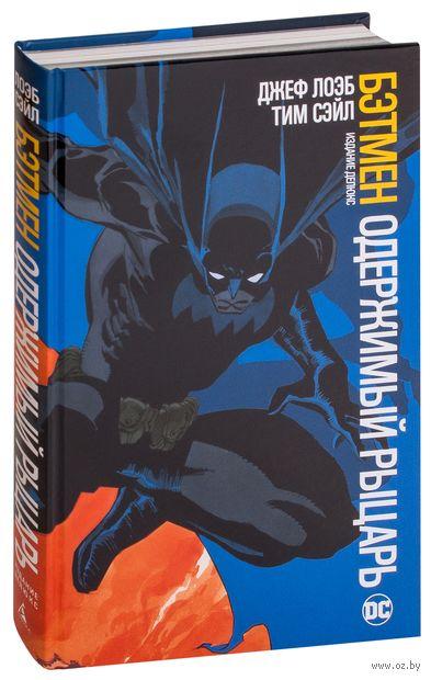 Бэтмен. Одержимый рыцарь — фото, картинка