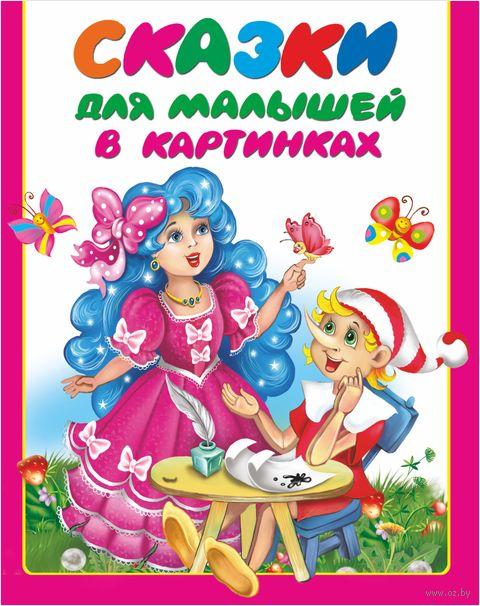 Сказки для малышей в картинках — фото, картинка