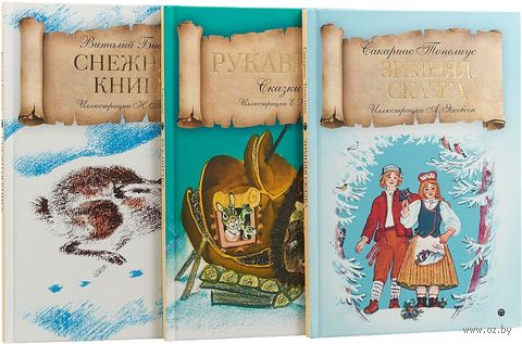Зимняя сказка (комплект из 3-х книг) — фото, картинка