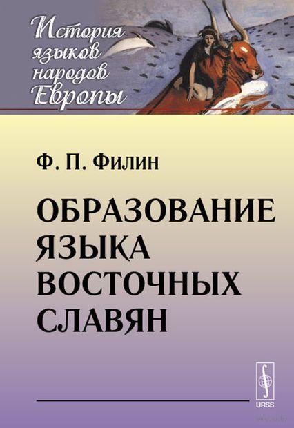 Образование языка восточных славян — фото, картинка