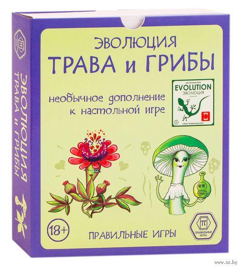 Эволюция. Трава и грибы (дополнение; 18+) — фото, картинка