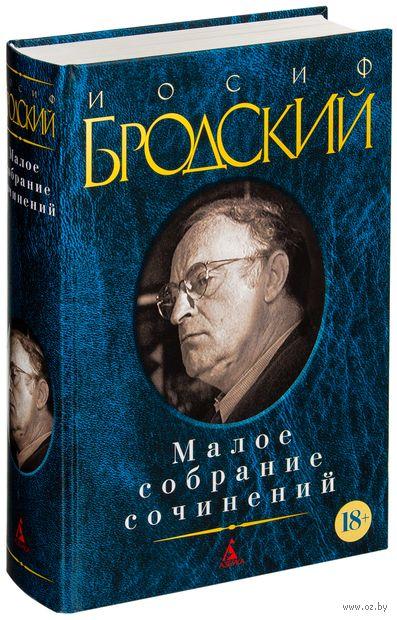 Иосиф Бродский. Малое собрание сочинений — фото, картинка