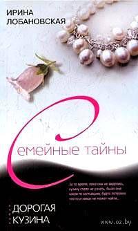 Дорогая кузина (м). И. Лобановская