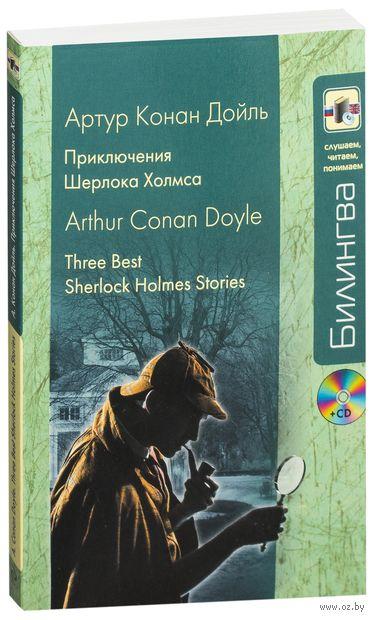 Приключения Шерлока Холмса (+ CD). Сэр Артур  Конан Дойл