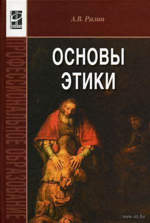 Основы этики. Александр Разин