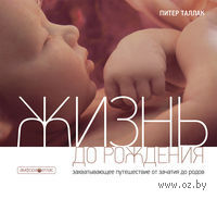 Жизнь до рождения. Питер Таллак