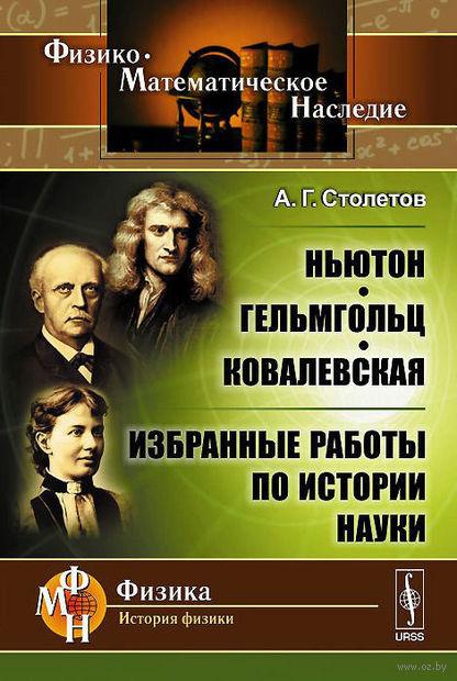 Ньютон, Гельмгольц, Ковалевская. Избранные работы по истории науки — фото, картинка