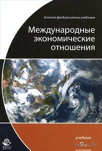 Международные экономические отношения. Валерий Рыбалкин