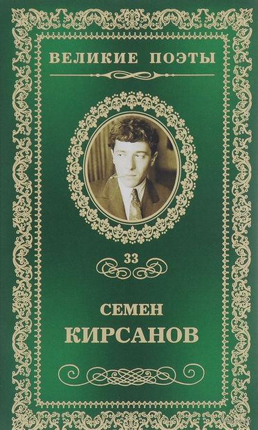 Семен Кирсанов. Семен Кирсанов