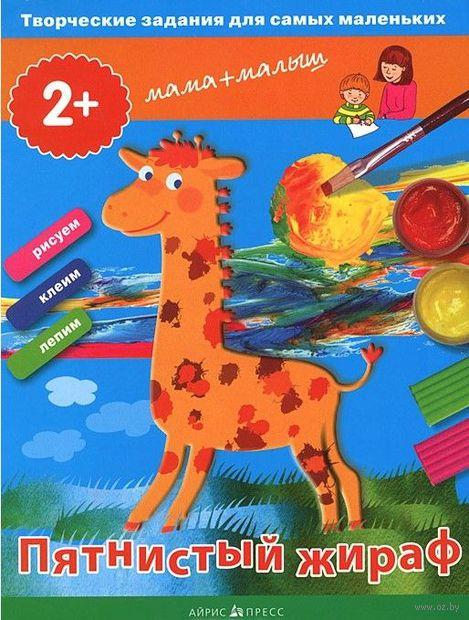 Пятнистый жираф. Творческие задания для самых маленьких. Елена Ульева