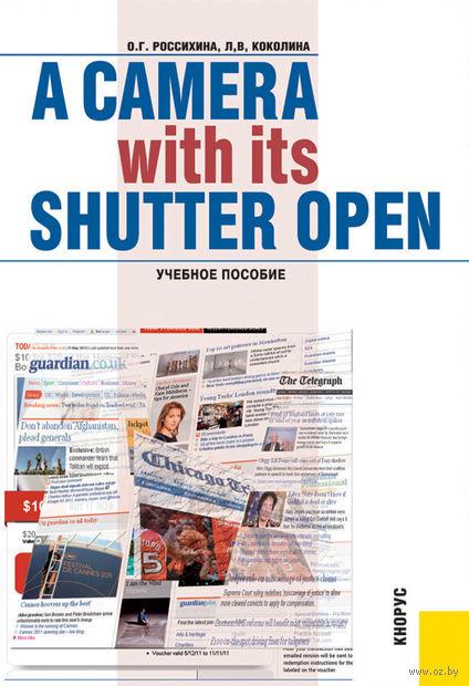 A Camera with its Shutter Open. Ольга Россихина, Людмила Коколина