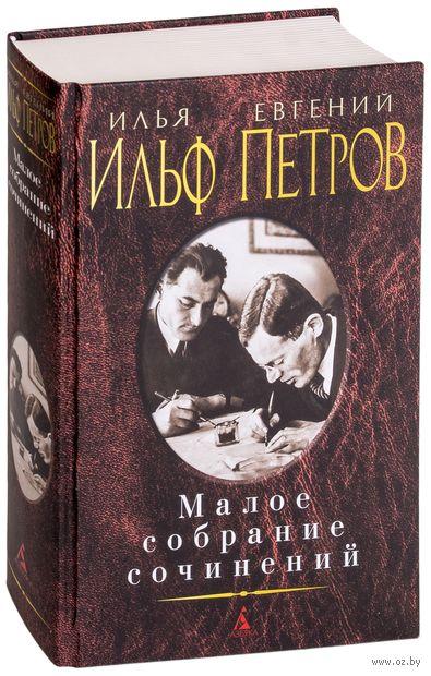 Илья Ильф, Евгений Петров. Малое собрание сочинений. Илья Ильф, Евгений Петров