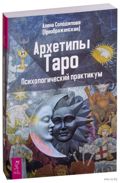 Архетипы Таро. Психологический практикум. Алена Солодилова