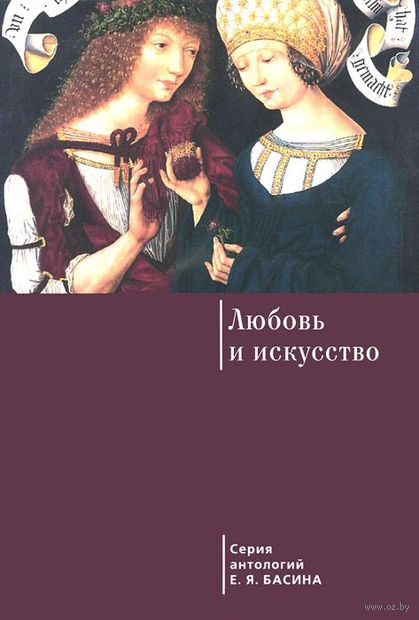 Любовь и искусство. Евгений Басин