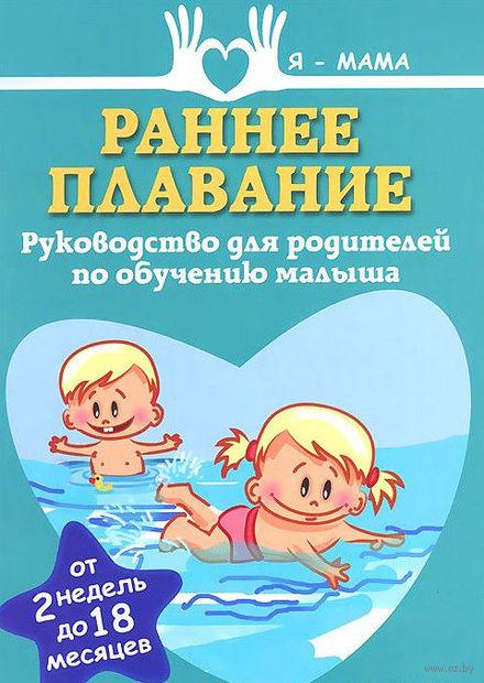 Раннее плавание. Руководство для родителей по обучению малыша. От 2 недель до 18 месяцев. Анна Федулова