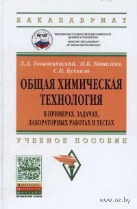 Общая химическая технология в примерах, задачах, лабораторных работах и тестах. Л. Товажнянский, М. Кошелева, С. Бухкало
