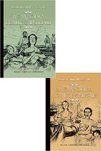 На задворках великой империи (в двух томах). Валентин Пикуль