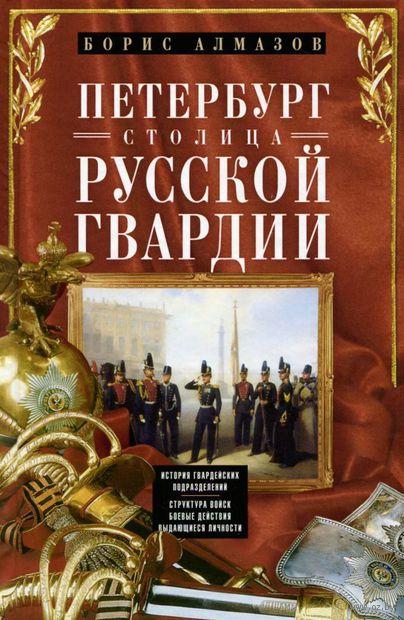Петербург - столица русской гвардии. Борис Алмазов