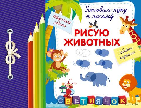 Рисую животных. Екатерина Смирнова