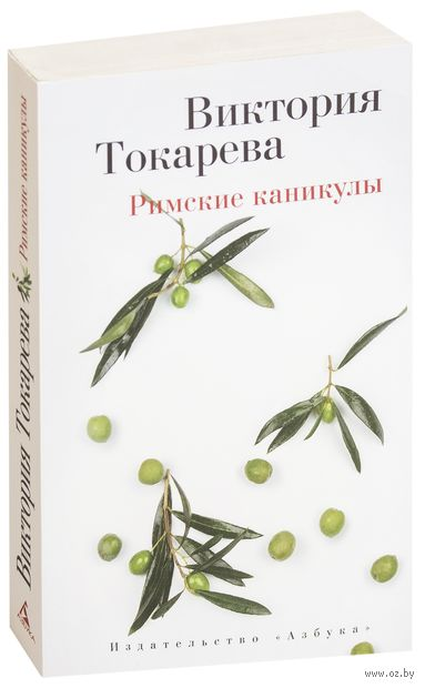 Римские каникулы (м). Виктория Токарева