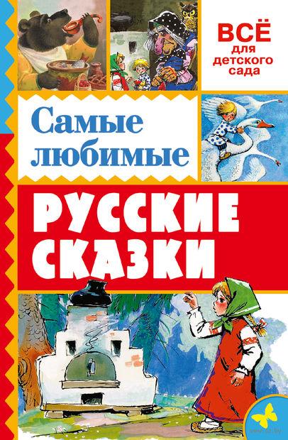 Самые любимые русские сказки — фото, картинка