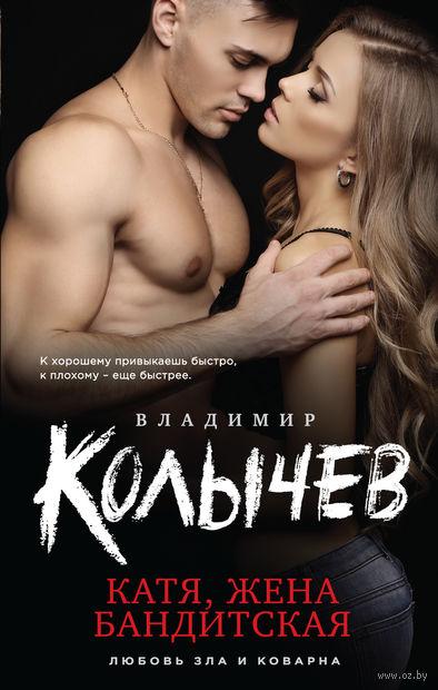 Катя, жена бандитская. Владимир Колычев