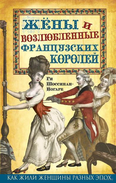 Жены и возлюбленные французских королей. Ги Шоссинан-Ногаре