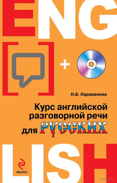 Курс английской разговорной речи (+ CD). Наталья Караванова