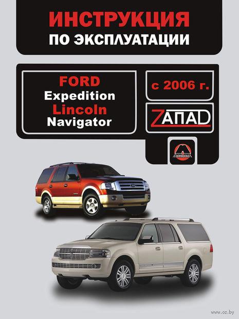 Ford Expedition / Lincoln Navigator с 2006 г. Инструкция по эксплуатации и обслуживанию — фото, картинка