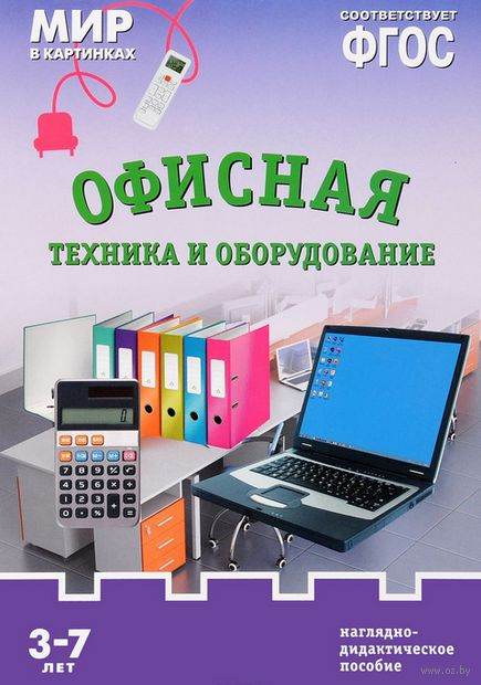 Офисная техника и оборудование. Наглядно-дидактическое пособие. Для детей 3-7 лет. Т. Минишева