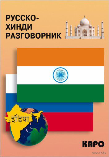 Русско-хинди разговорник — фото, картинка