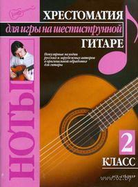 Хрестоматия для игры на шестиструнной гитаре. 2 класс. Павел Иванников