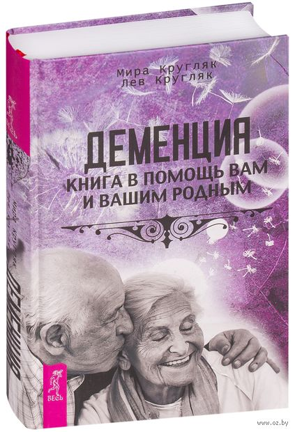 Деменция. Книга в помощь вам и вашим родным — фото, картинка
