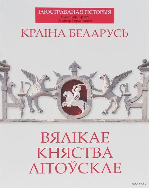 Краіна Беларусь. Вялікае Княства Літоўскае — фото, картинка