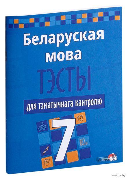 Беларуская мова. Тэсты для тэматычнага кантролю. 7 клас — фото, картинка
