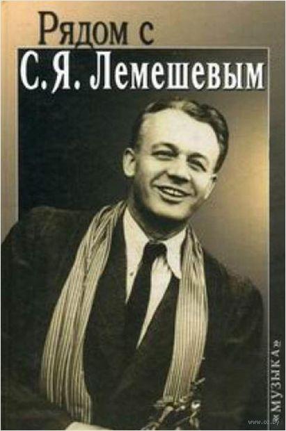 Рядом с С. Я. Лемешевым — фото, картинка