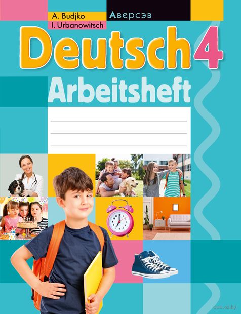 Немецкий язык. 4 класс. Рабочая тетрадь — фото, картинка