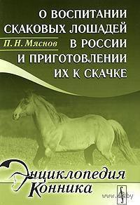 О воспитании скаковых лошадей в России и приготовлении их к скачке — фото, картинка