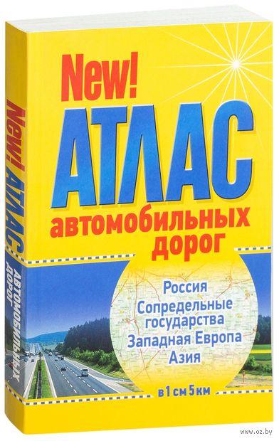 Атлас автомобильных дорог. Россия, сопредельные государства, Западная Европа, Азия (м) — фото, картинка