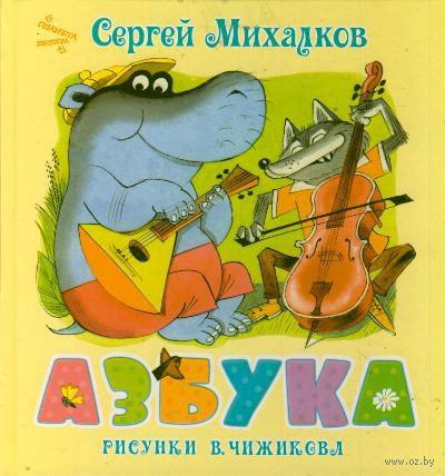 Азбука. Сергей Михалков