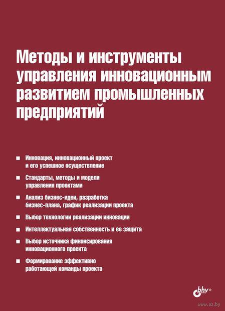 Методы и инструменты управления инновационным развитием промышленных предприятий. И. Туккель