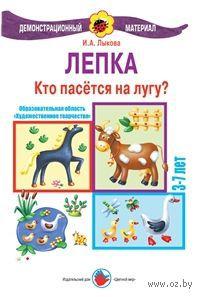Лепка. Кто пасется на лугу? 3-7 лет. Ирина Лыкова