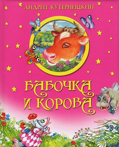 Бабочка и корова. Андрей Кутерницкий